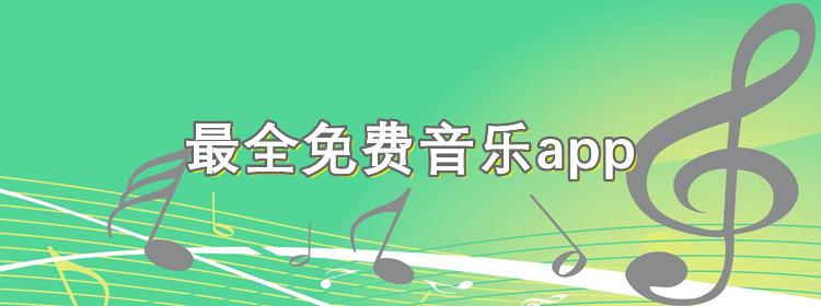 最全免费音乐app