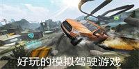 好玩的模拟驾驶游戏