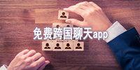 免费跨国聊天app