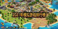 2021年模拟游戏排行榜