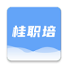 桂职培教育平台